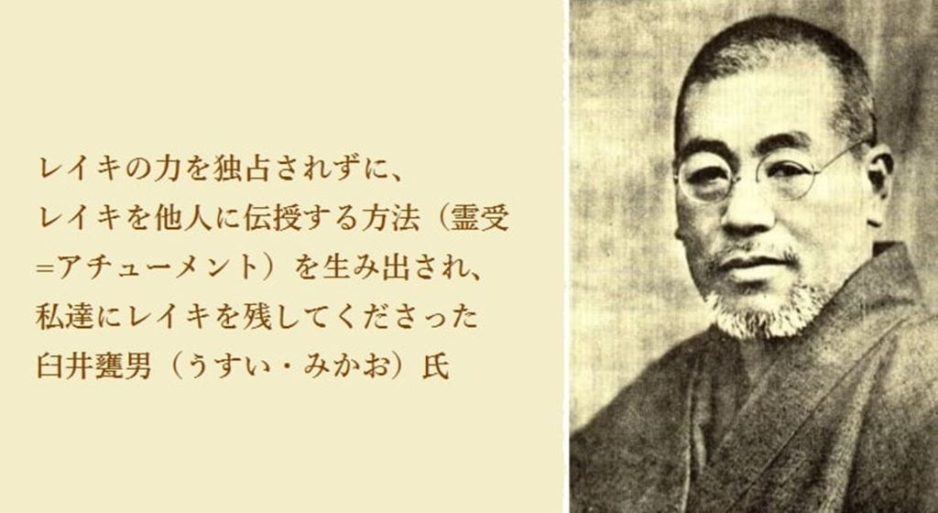 0_Usui-Mikao-the-founder-of-Reiki.jpg